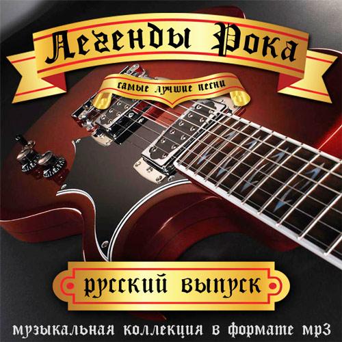 русский рок 2015 музыка слушать онлайн